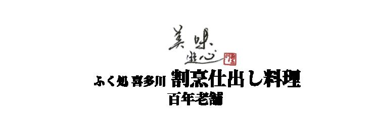 山口県 下関市の法事・法要料理 仕出し 会席 周防の膳