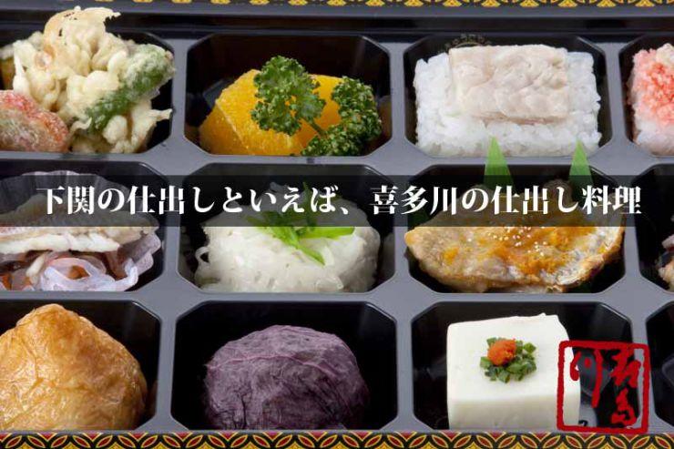 山口県 下関市の仕出し ふく処喜多川の仕出し料理