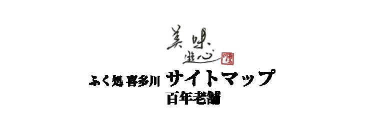 山口県 下関市のふぐ ふく処 喜多川 サイトマップ