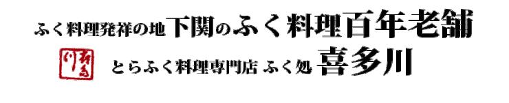 山口県 下関市 ふぐ料理・ふぐ会席料理 ふぐ料理の老舗 喜多川