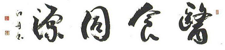 山口県 下関市ふぐの老舗 ふく処 喜多川 お品書き