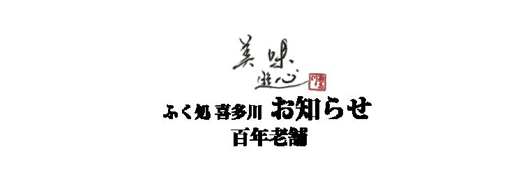 下関のランチ ふく処喜多川の動画を公開しました