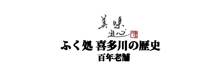 山口県下関市のふぐ料理の老舗 ふく処 喜多川の経営理念