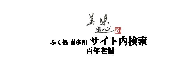 山口県 下関市のふぐ老舗料亭 ふく処 喜多川 サイト内検索