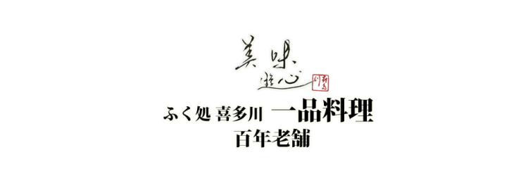 山口県 下関市のふぐ料亭・ふぐの老舗 ふく処 喜多川 ふぐ一品料理