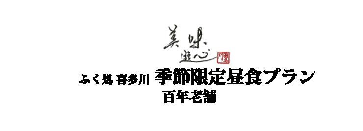 下関市のランチ | ふぐ処 喜多川のふぐ釜御膳