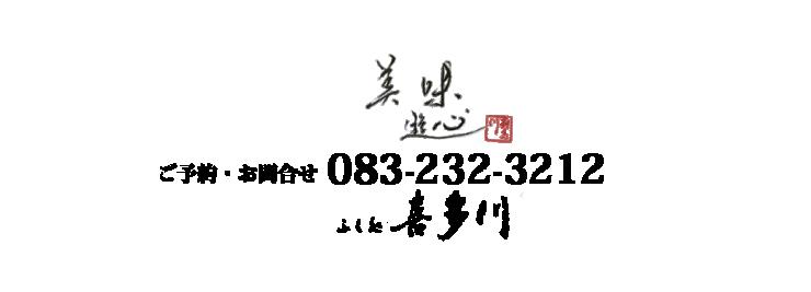 山口県 下関市 ふぐ料理の老舗 ふぐ処 喜多川