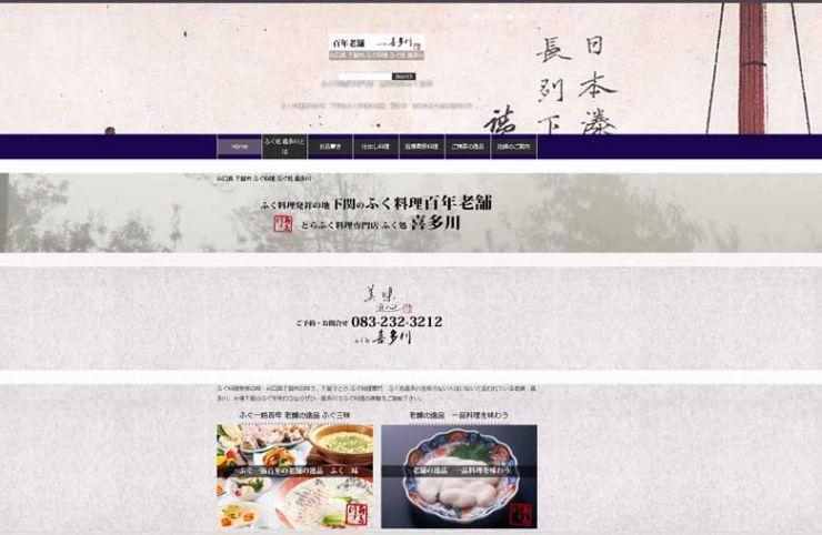 山口県 下関市のふぐ ふく処 喜多川 ホームページをリニューアルいたしました