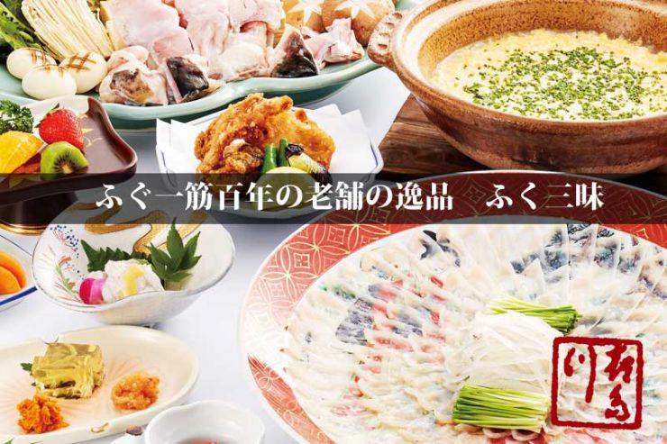 下関のふぐコース料理 トラフグ専門店 ふぐ処喜多川